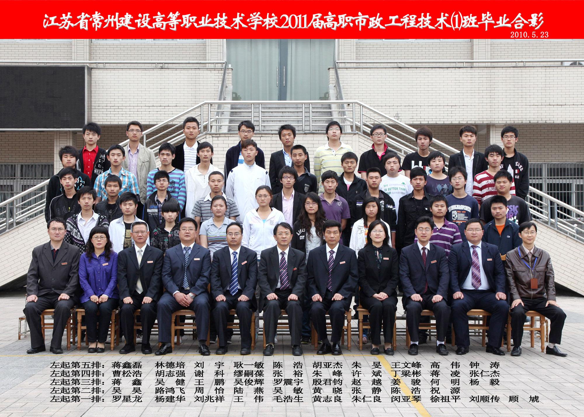 2011届高职市政工程技术(1)班毕...