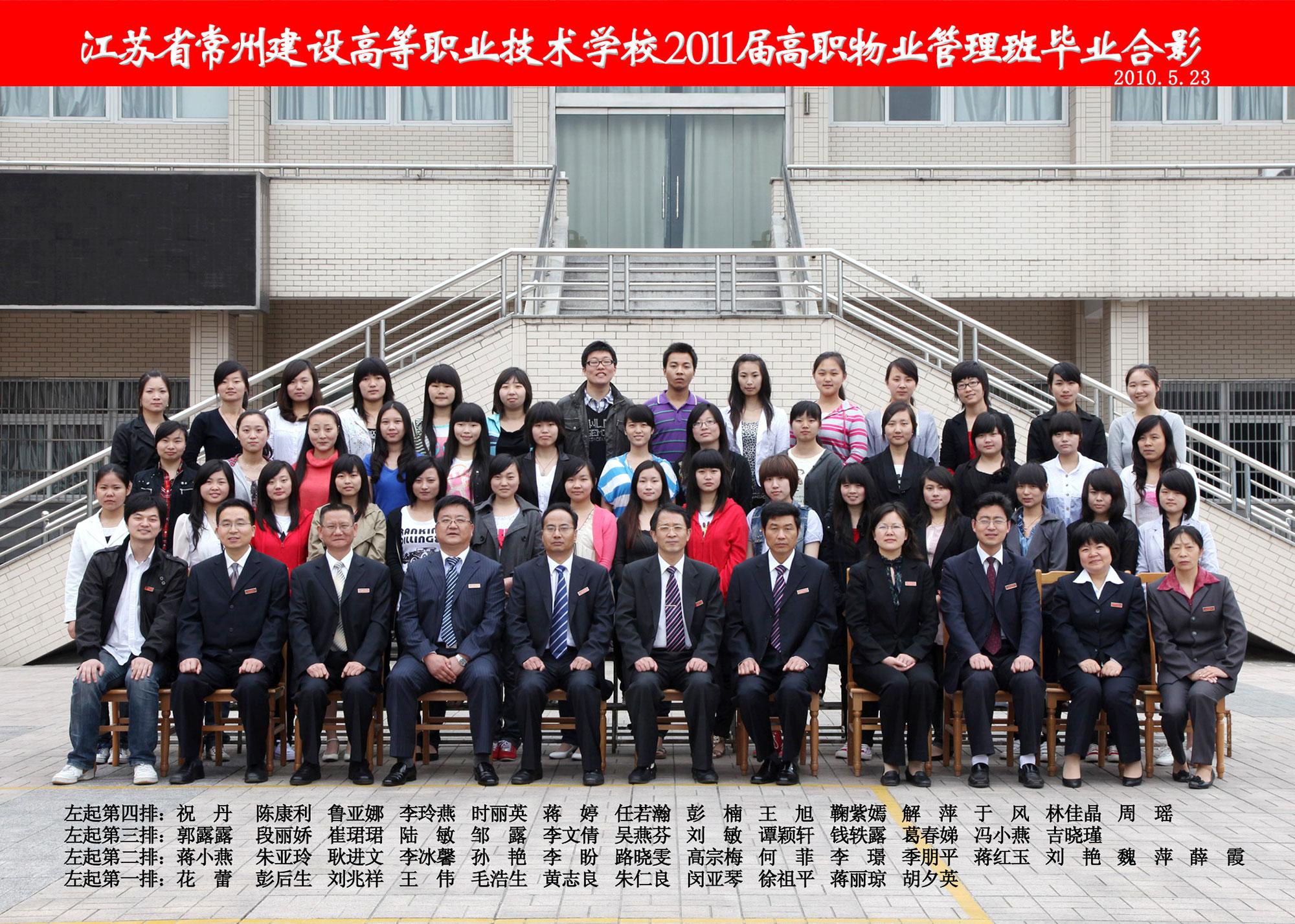 2011届高职物业管理班毕业合影