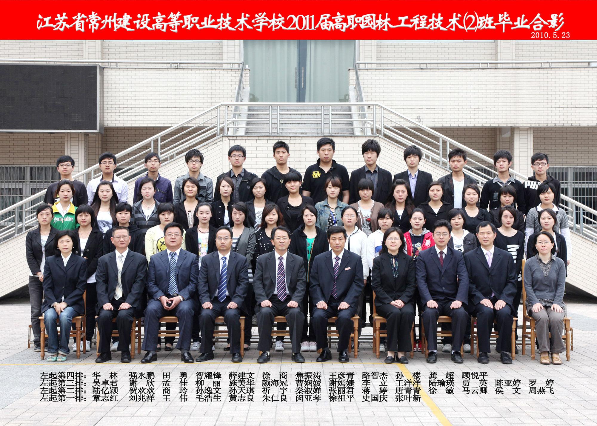 2011届高职园林工程技术(2)班毕...