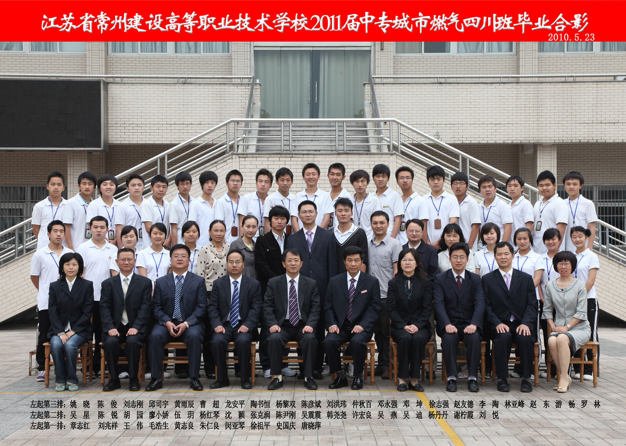 2011届中专城市燃气四川班毕业合...