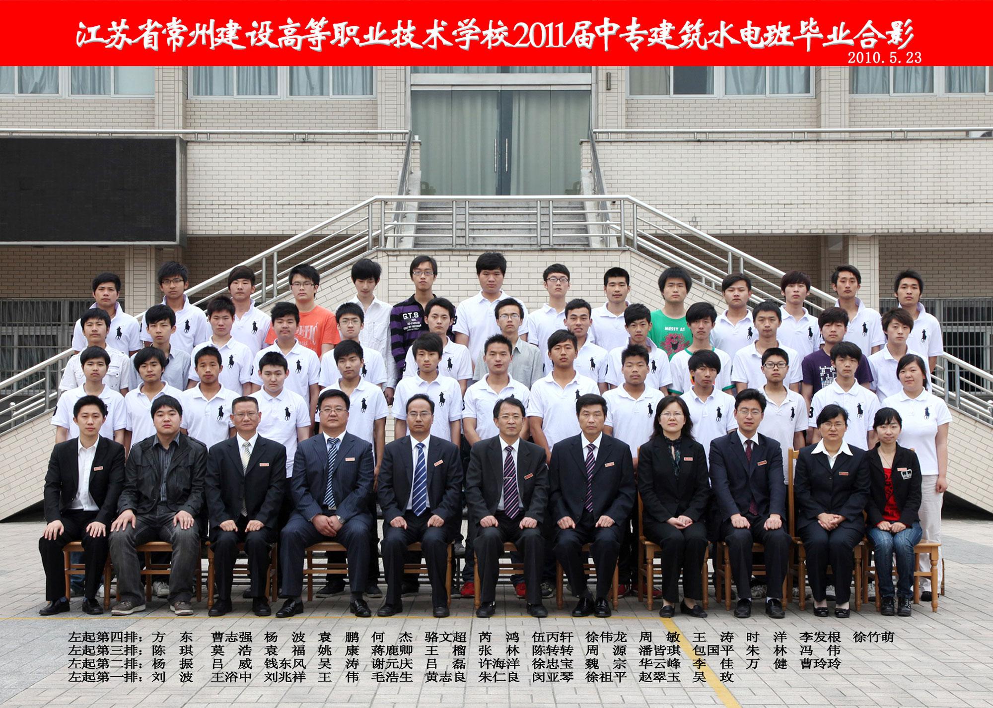 2011届中专建筑水电班毕业合影