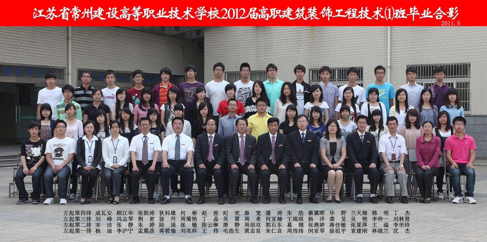 2012届高职建筑装饰工程技术(1)...
