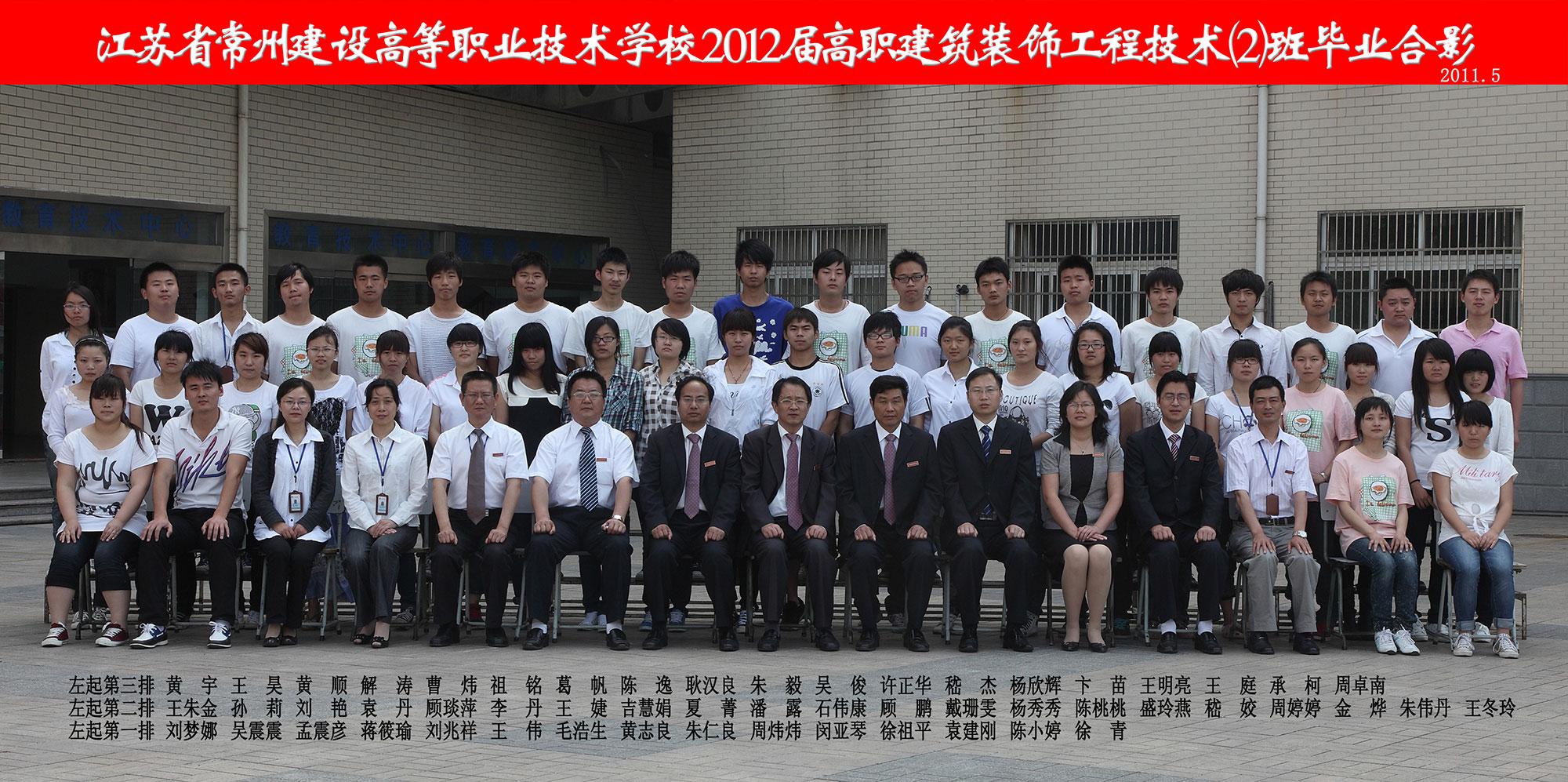 2012届高职建筑装饰工程技术(2)...