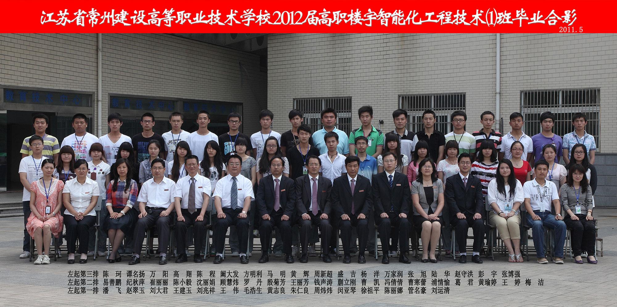 2012届高职楼宇智能化工程技术(...