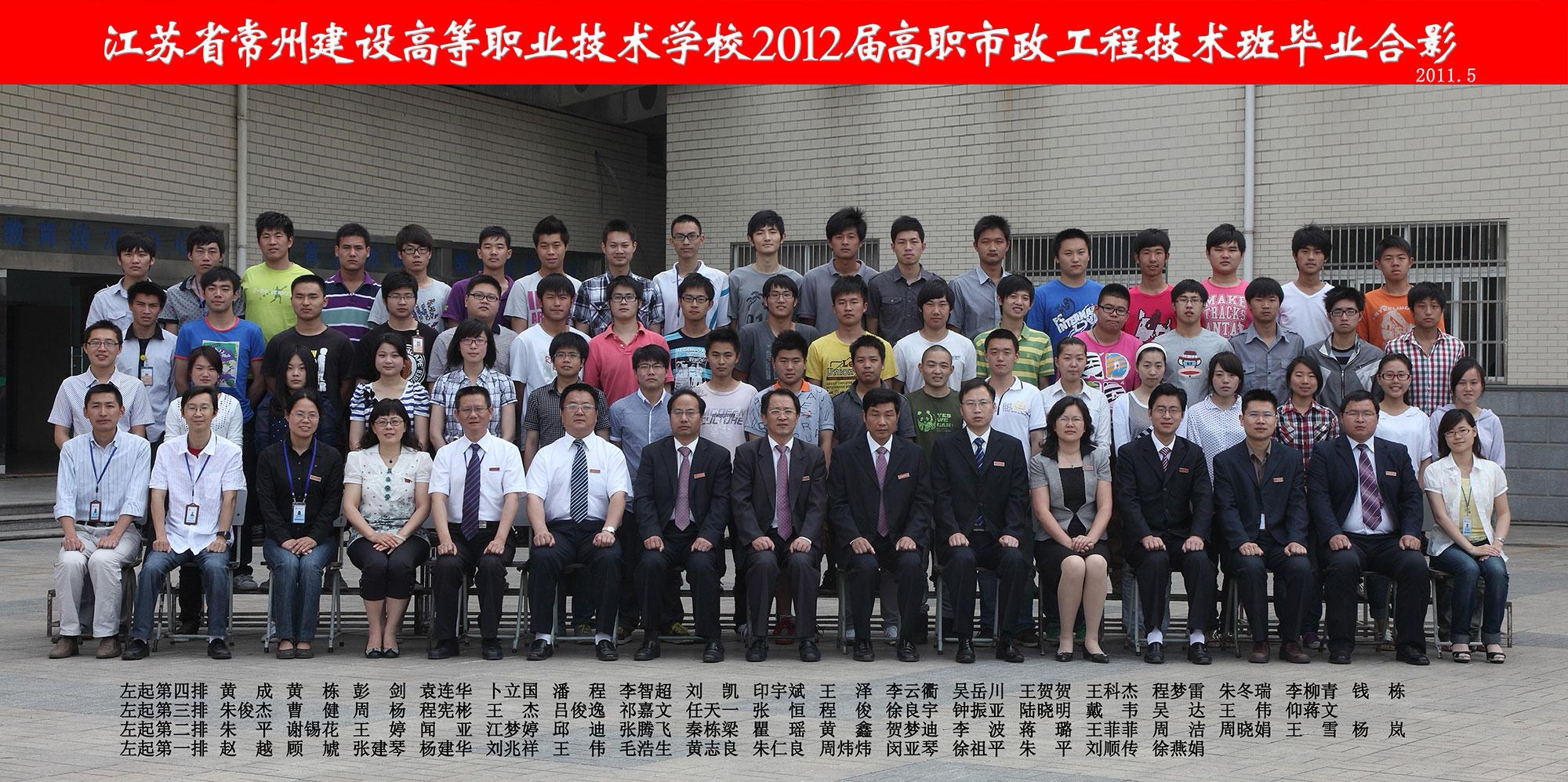 2012届高职市政工程技术班毕业合...