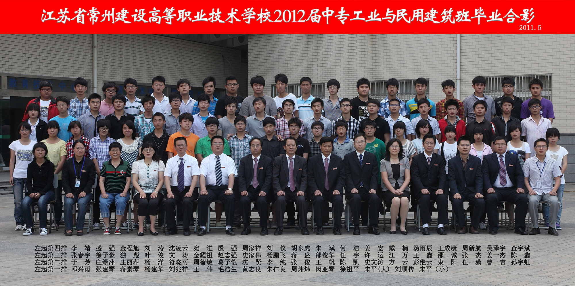2012届中专工业与民用建筑班毕业...
