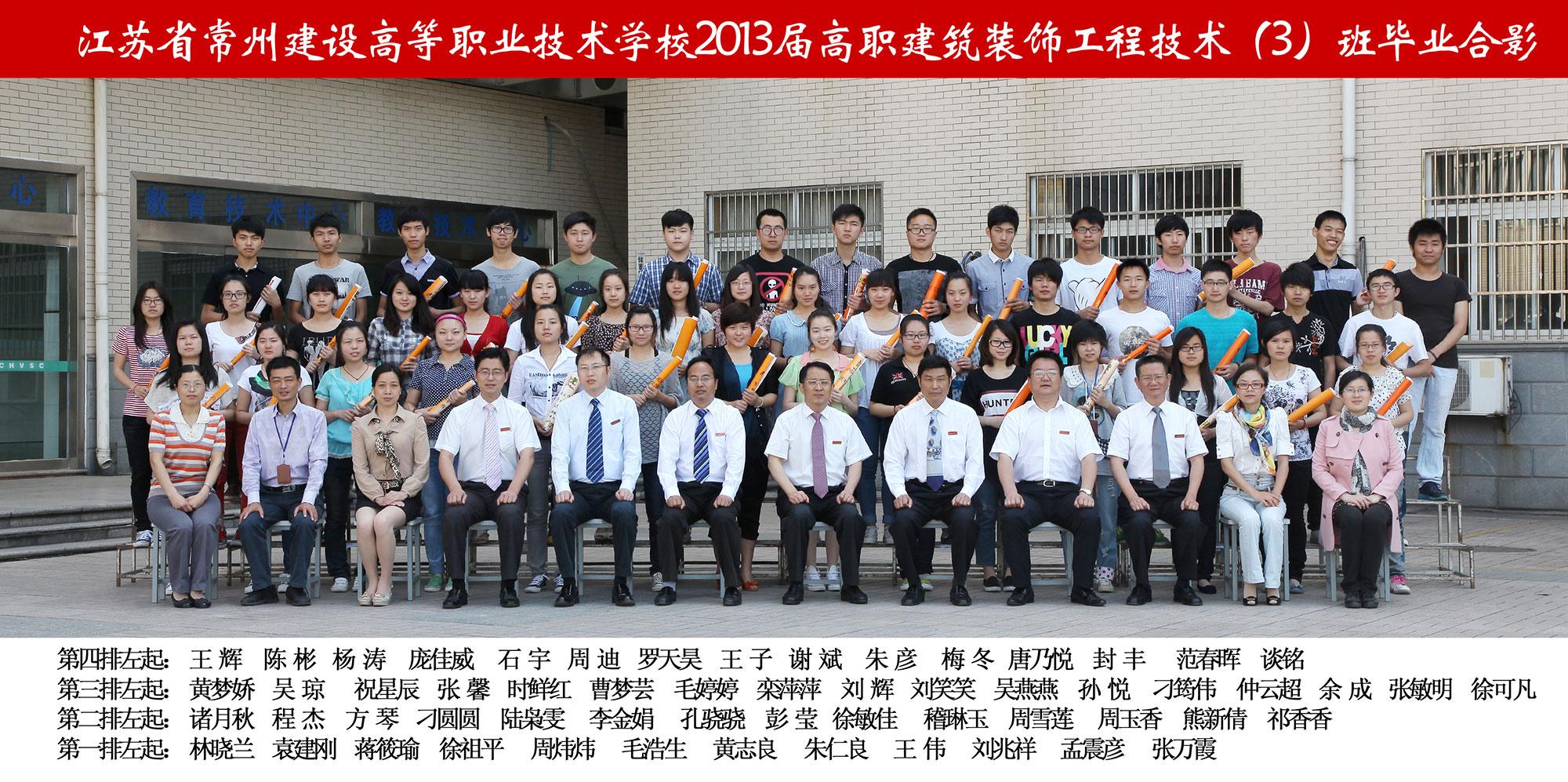 2013届高职建筑装饰工程技术(3)...