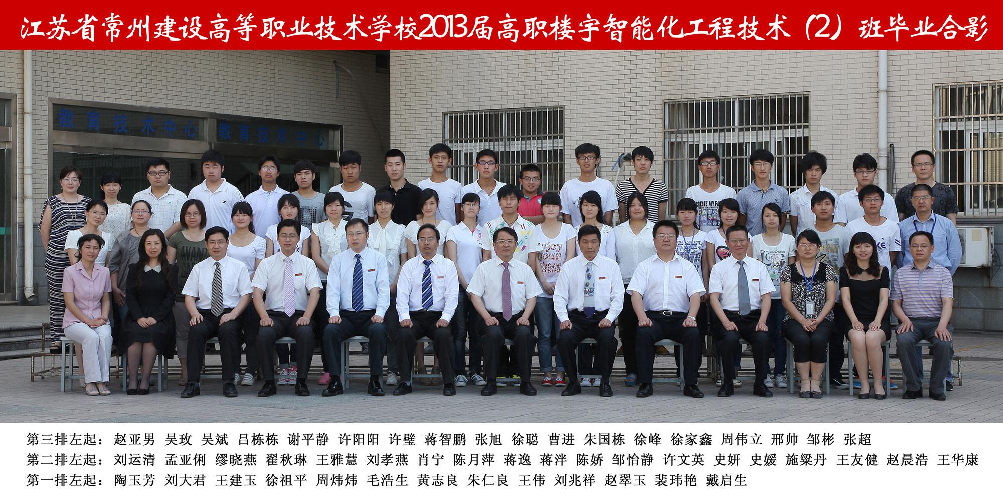 2013届高职楼宇智能化工程技术(...