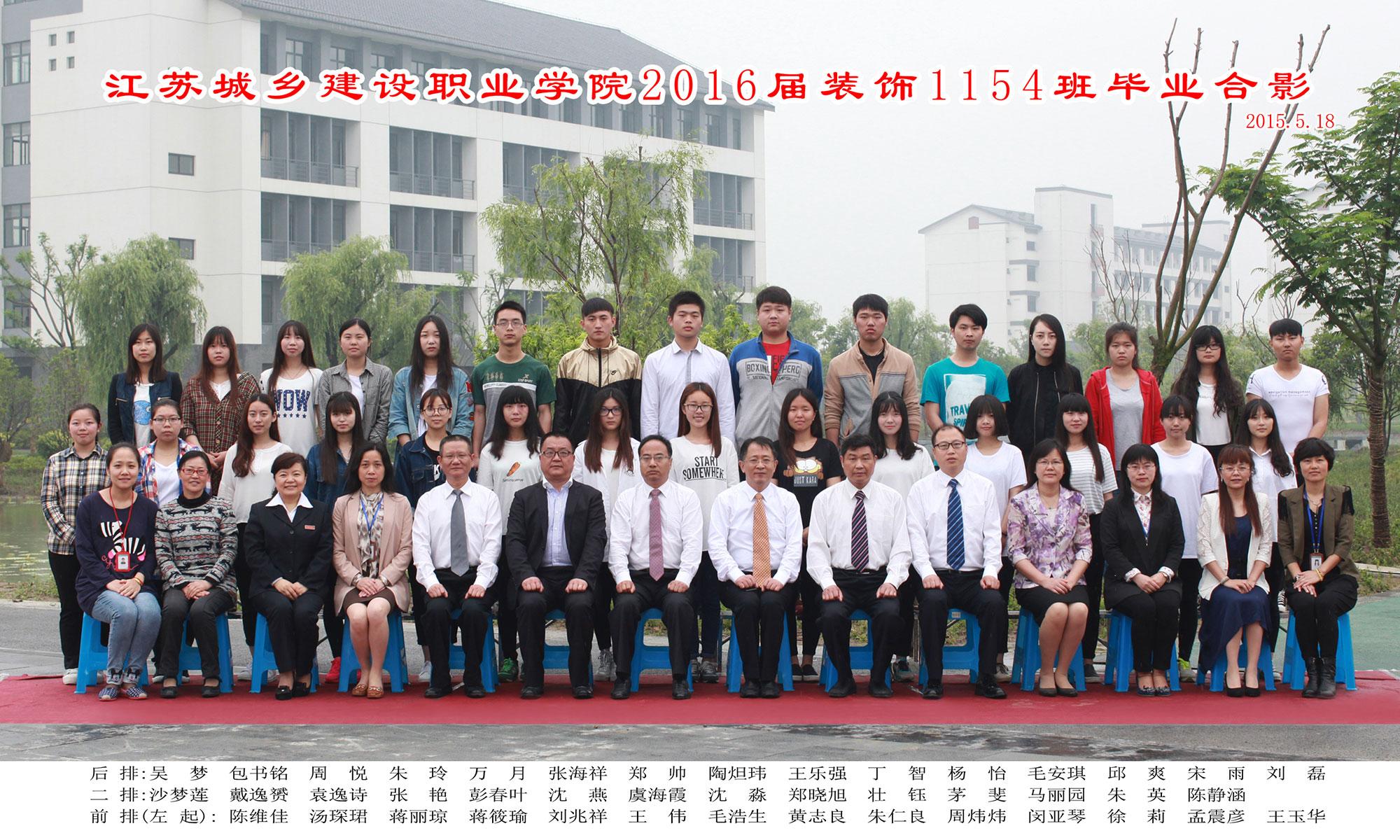 2016届装饰1154班毕业合影