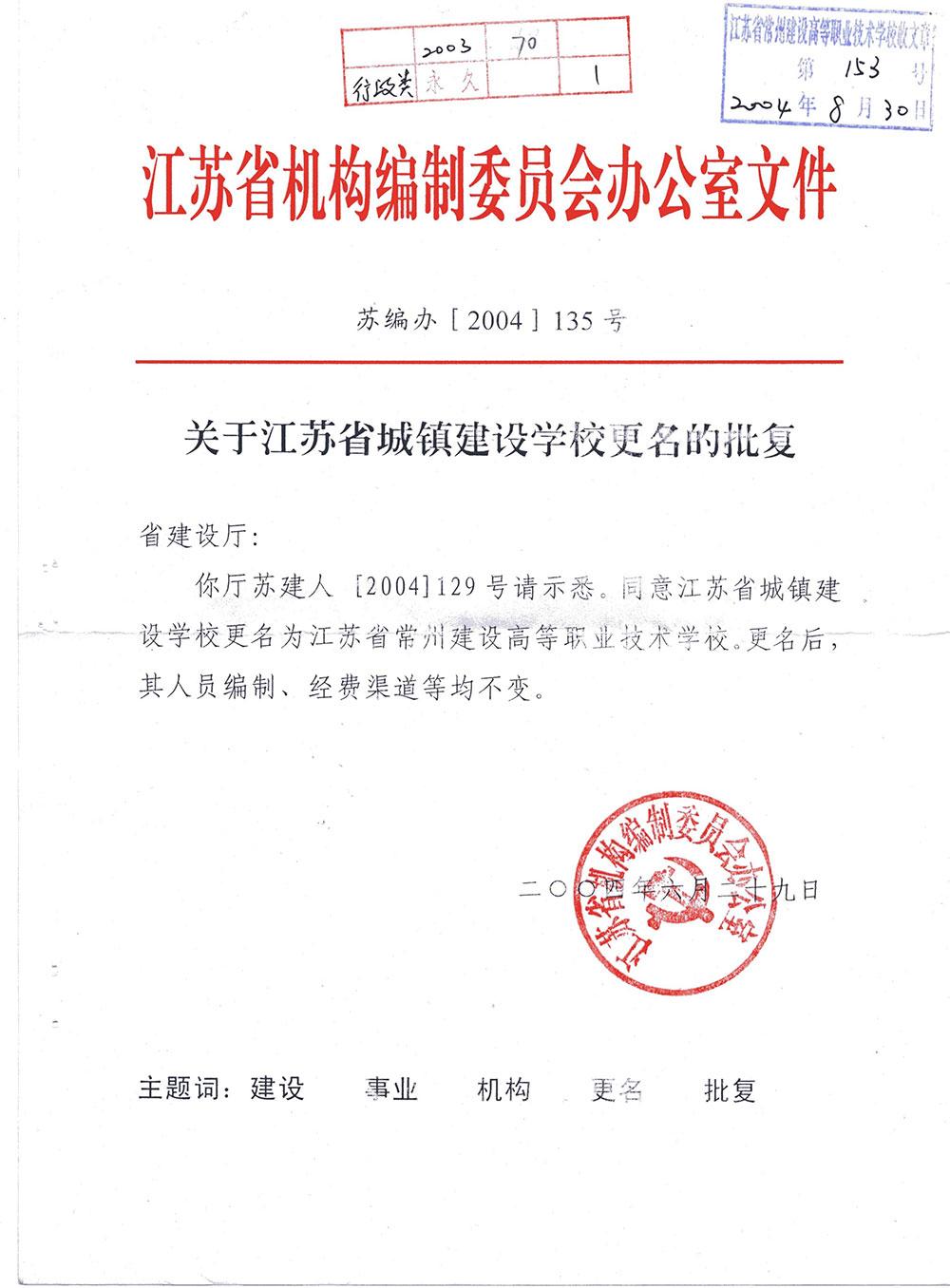4-2004年6月29日学校更名常州建设高等职业技术学校批复(省编委)