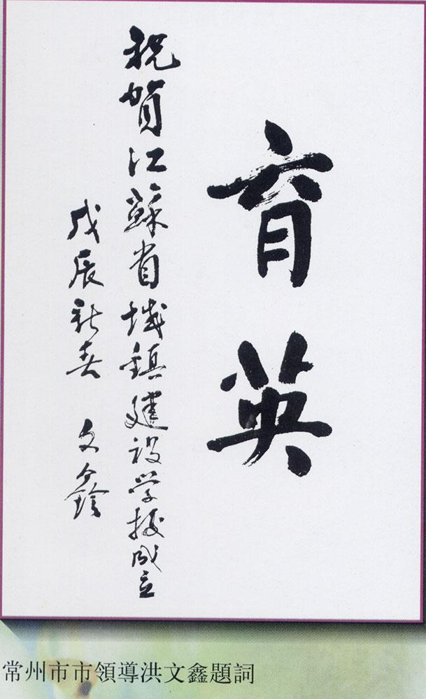 洪文鑫题词-1988年