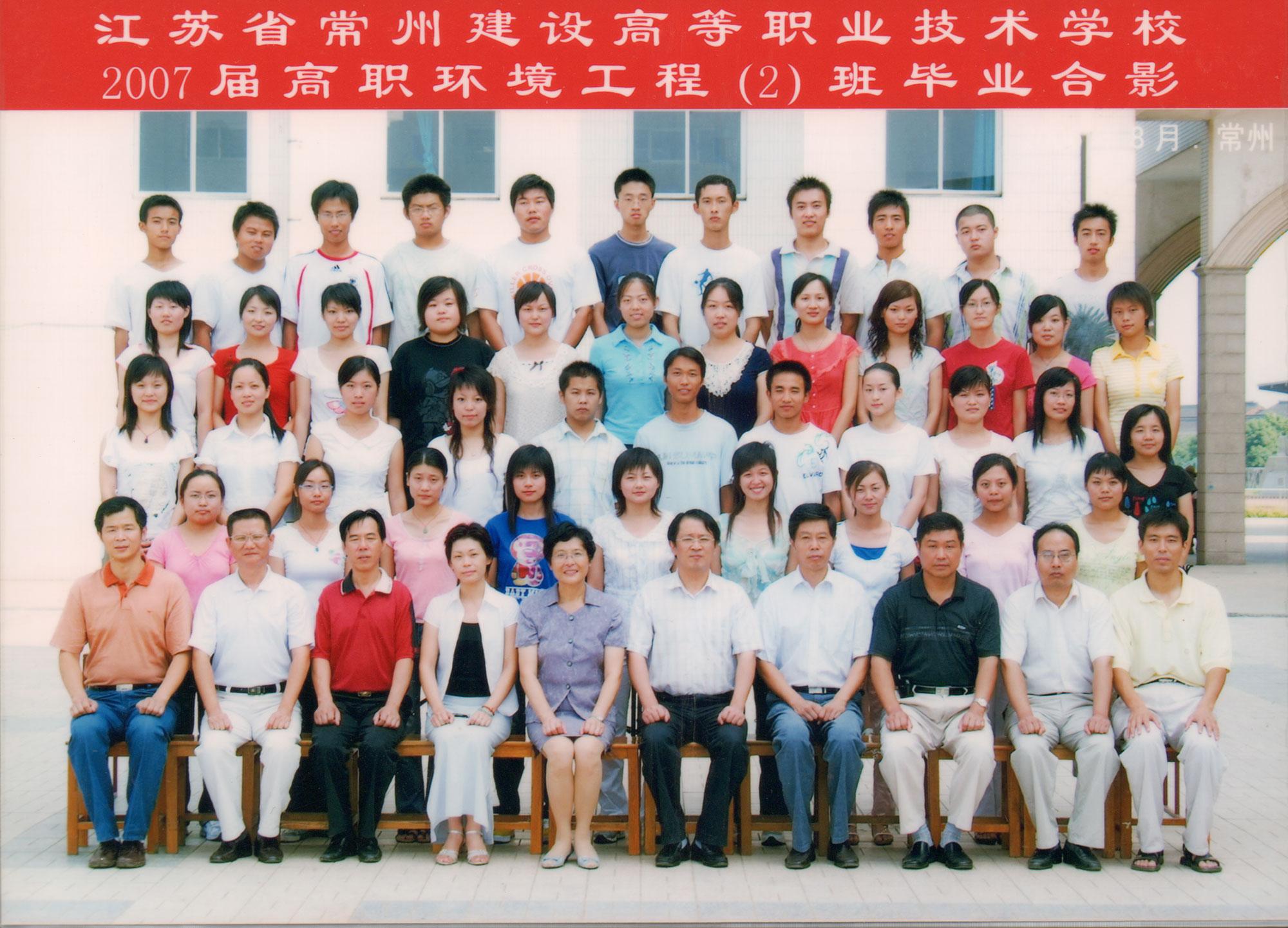 江苏省常州建设高等职业技术学校...
