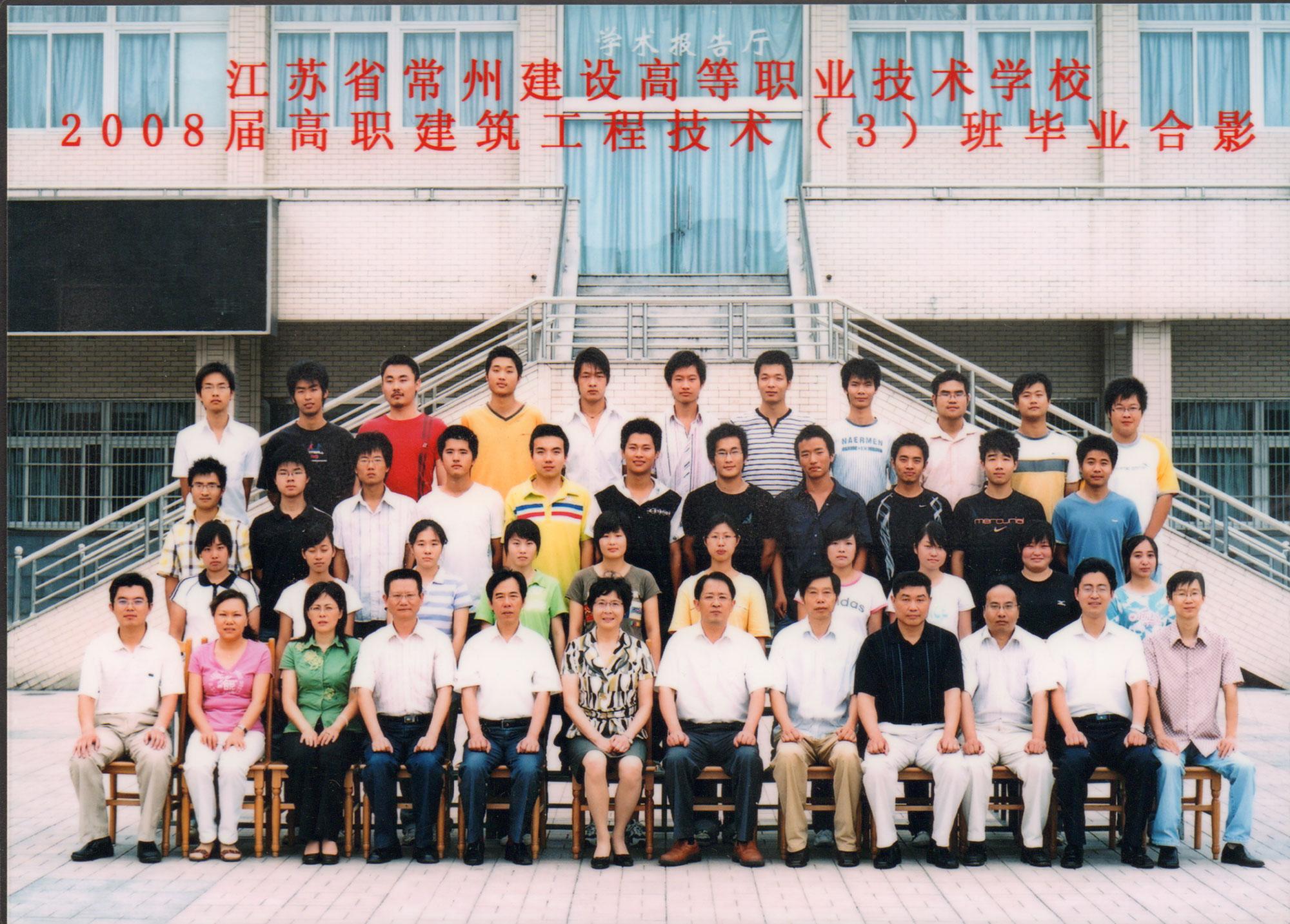 2008届高职建筑工程技术(3)班毕...