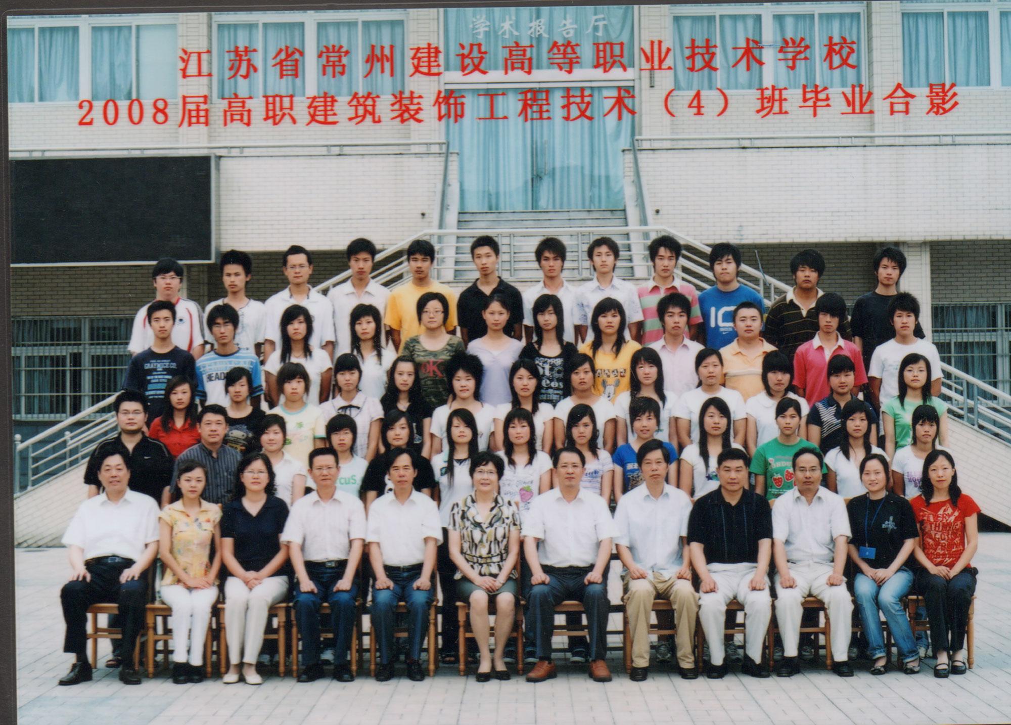 2008届高职建筑工程技术(4)班毕...