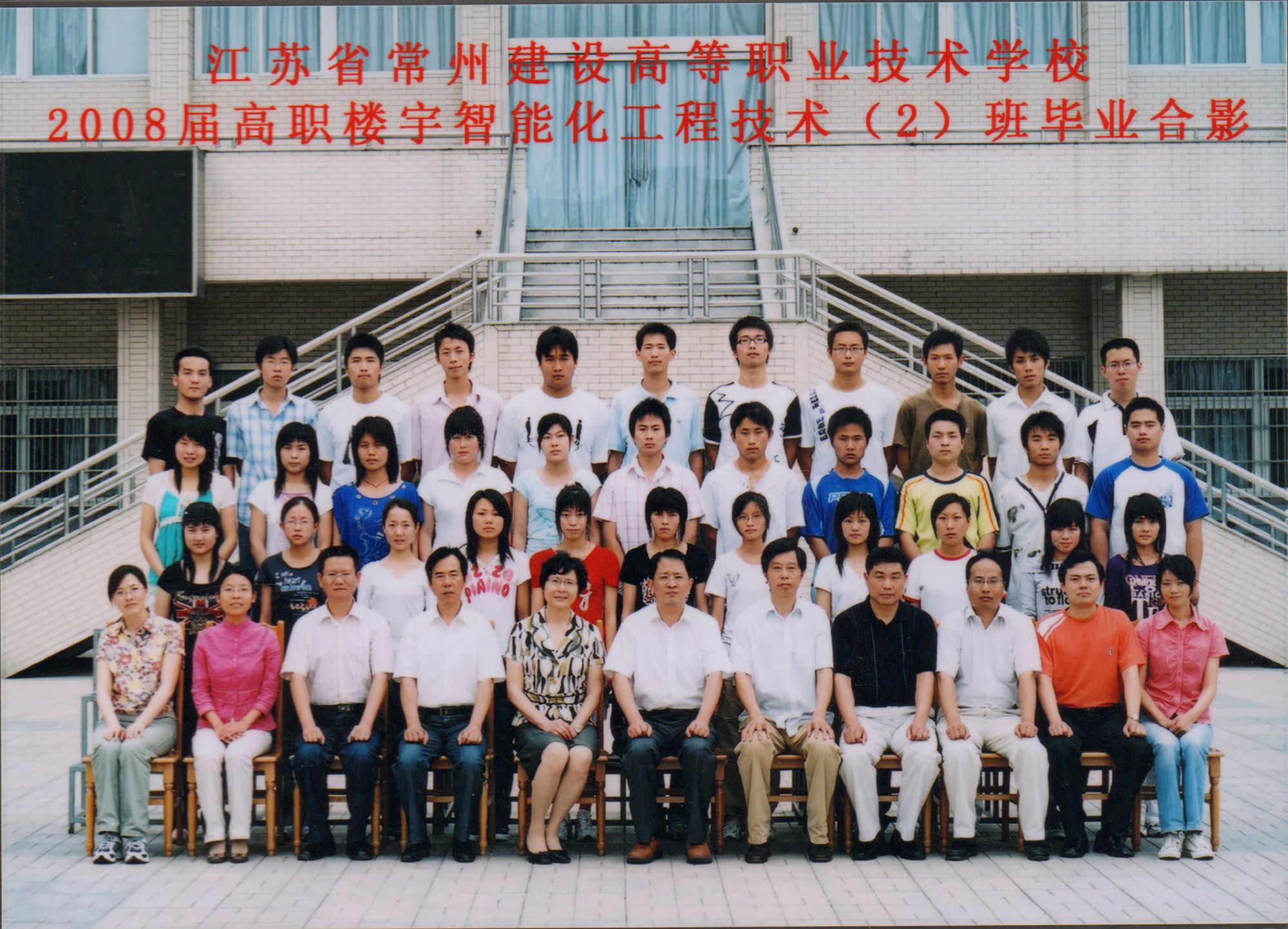 2008届高职楼宇智能化工程技术(...