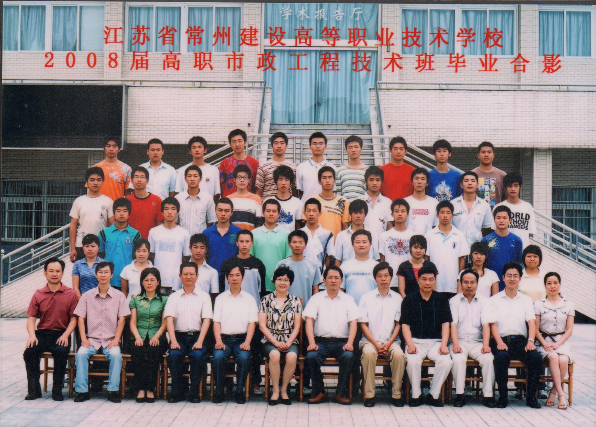 2008届高职市政工程技术班毕业合...