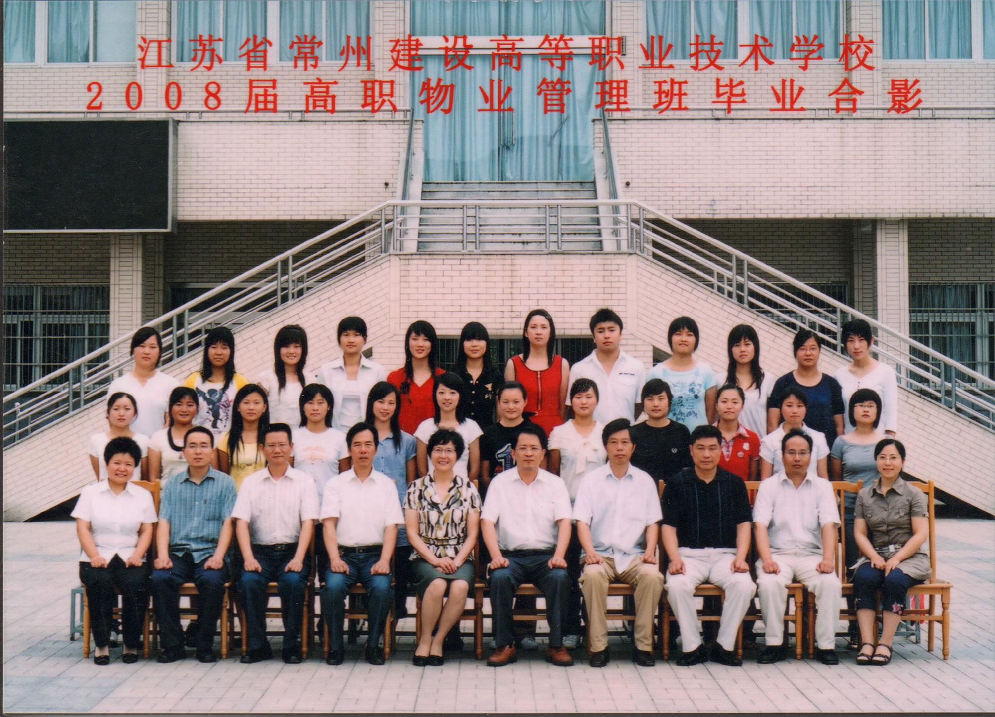 2008届高职物业管理班毕业合影