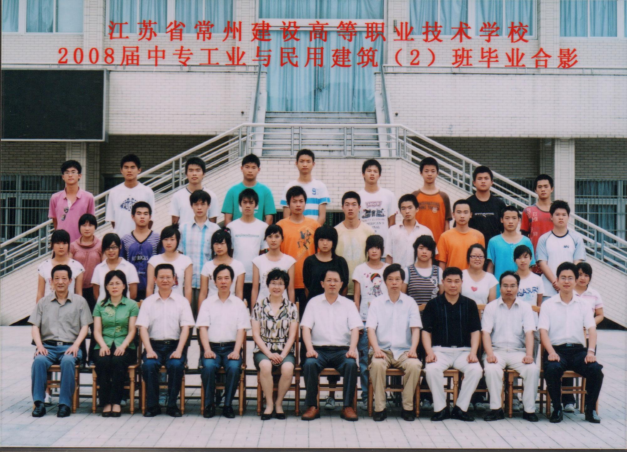 2008届中专工业与民用建筑(2)班...