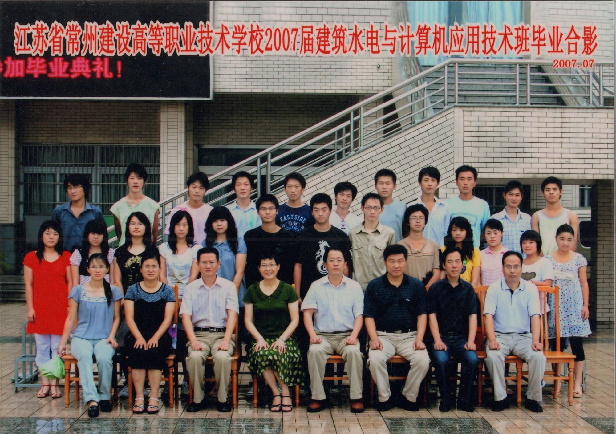 江苏省常州市建设高等职业技术学...