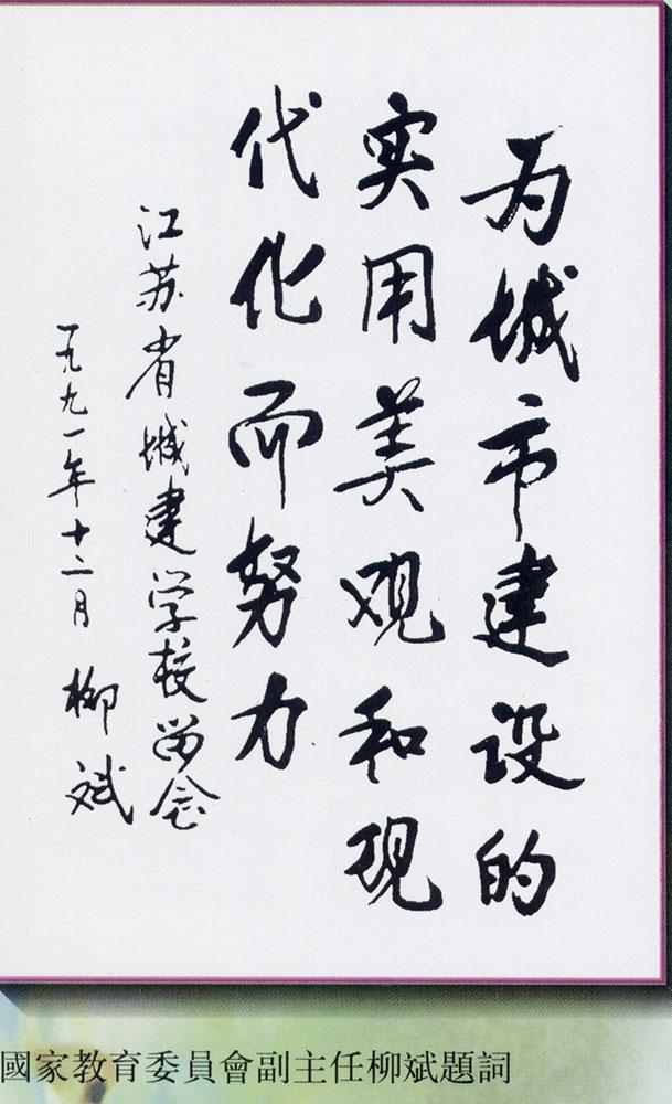 柳斌题词-1991年