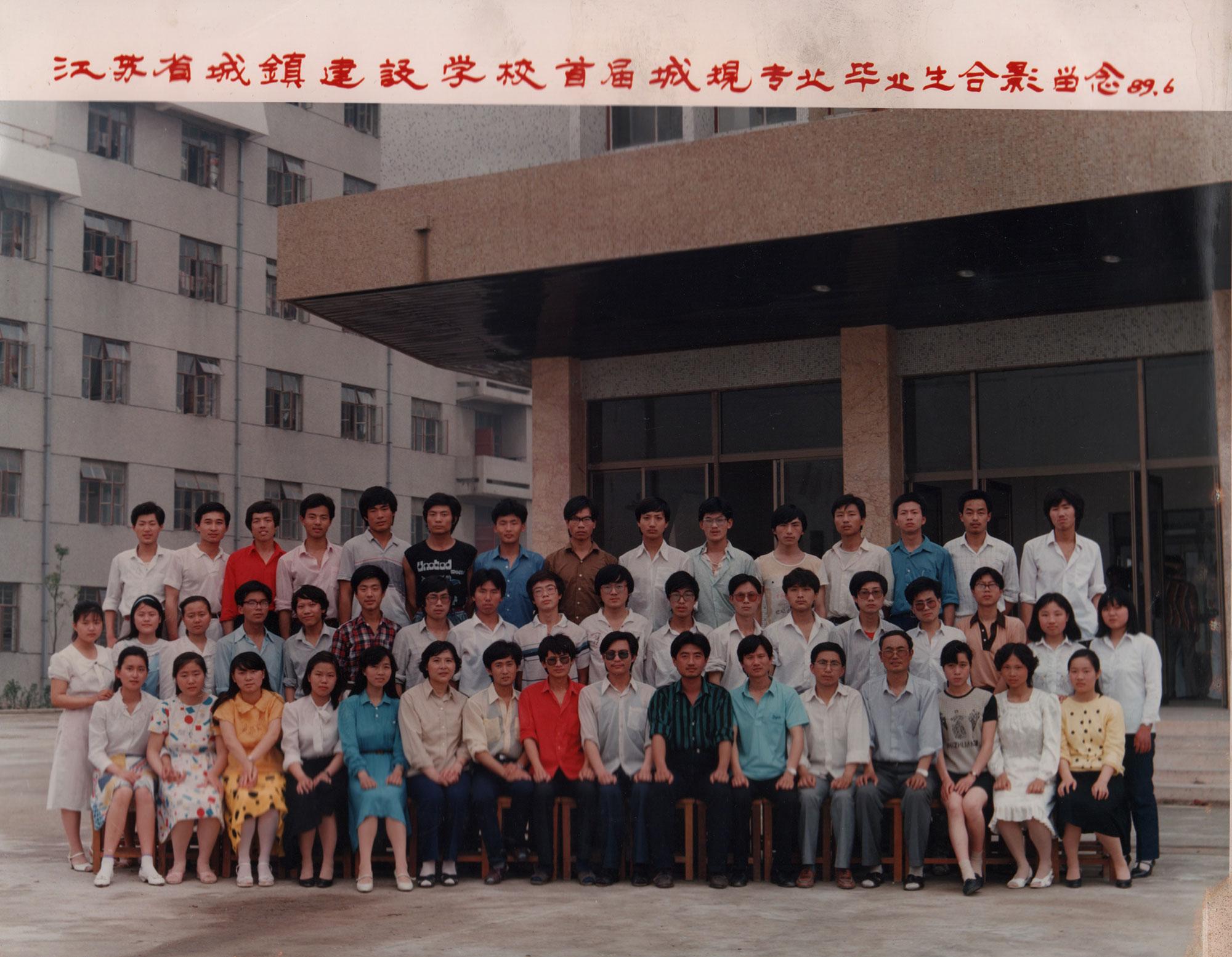 1989届城规专业毕业生合影留念