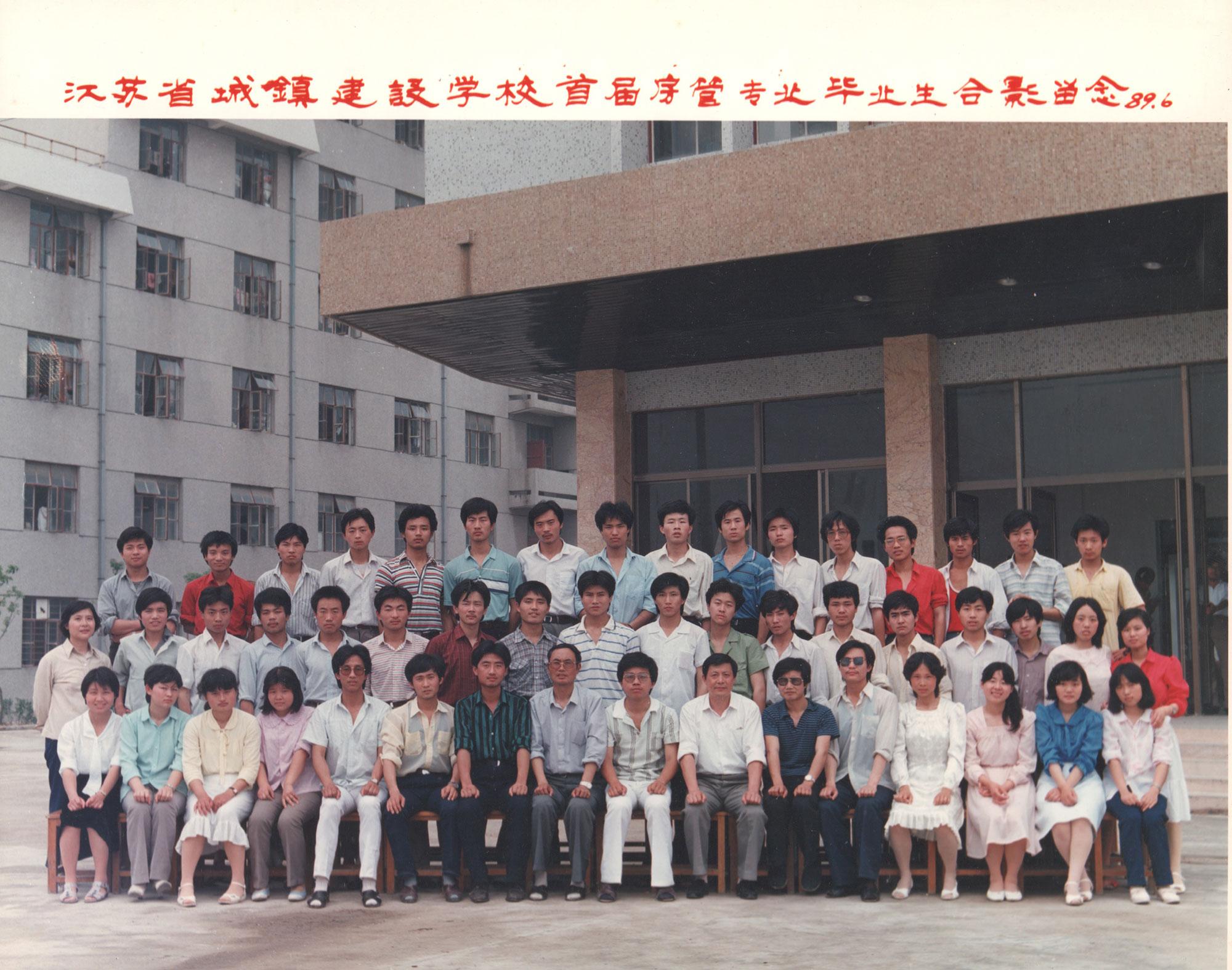 1989届房管专业毕业生合影留念