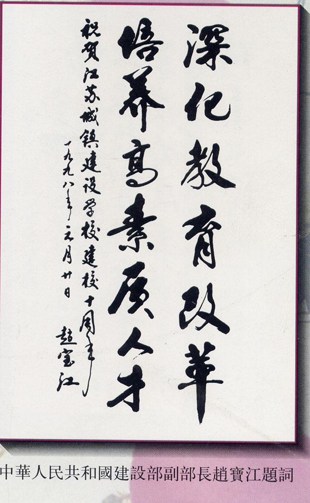 赵宝江题词-1998年