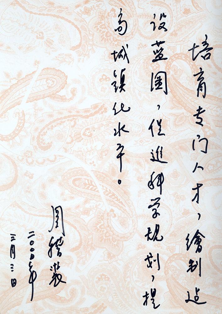 周稽裘题词-2000年