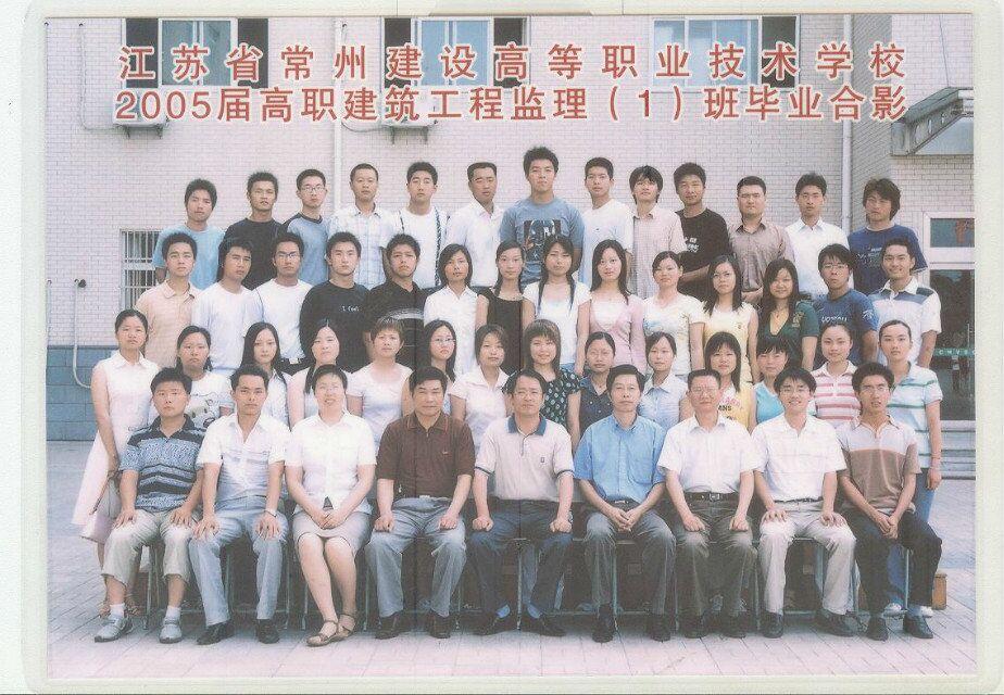 2005届高职建筑工程监理(1)班毕...