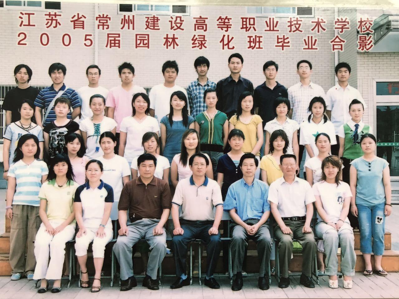 2005届园林绿化班毕业合影
