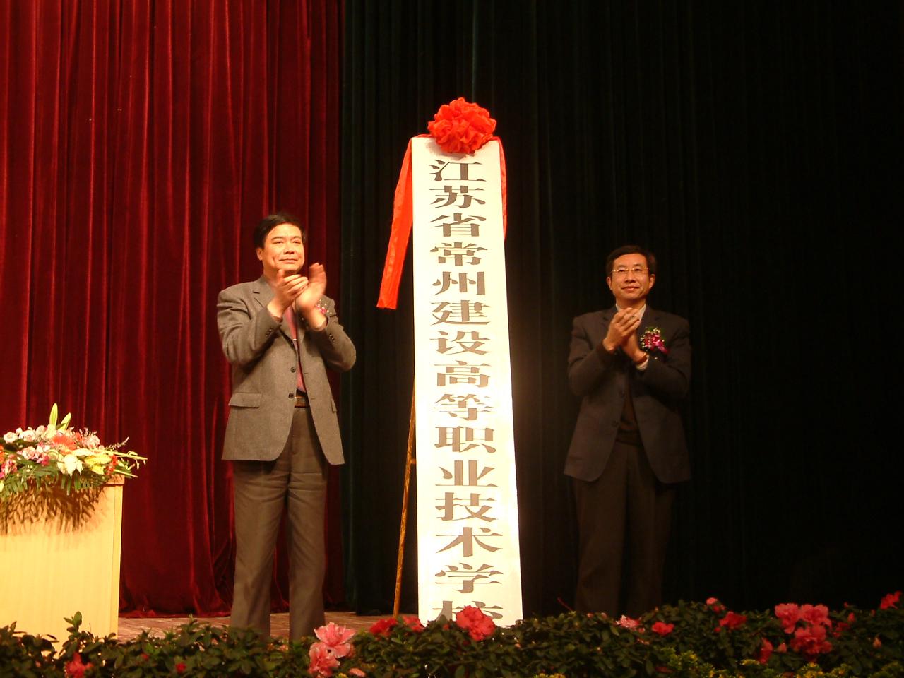 2003年12月28日,江苏省建设厅厅长周游与省教育厅副厅长殷翔文为学校揭牌。