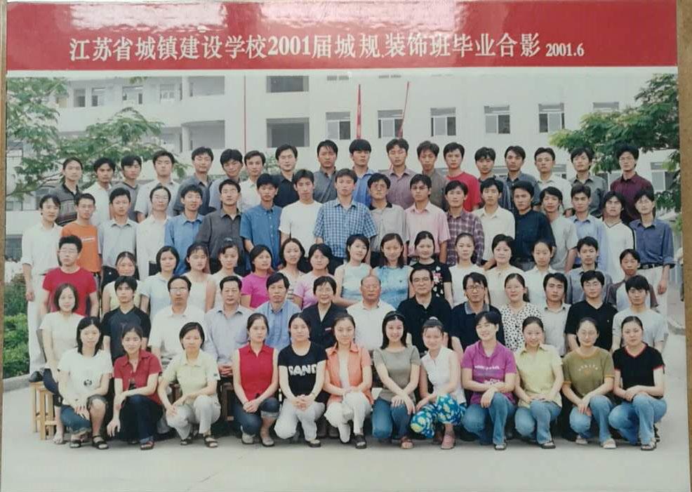 2001届城规装饰班毕业合影