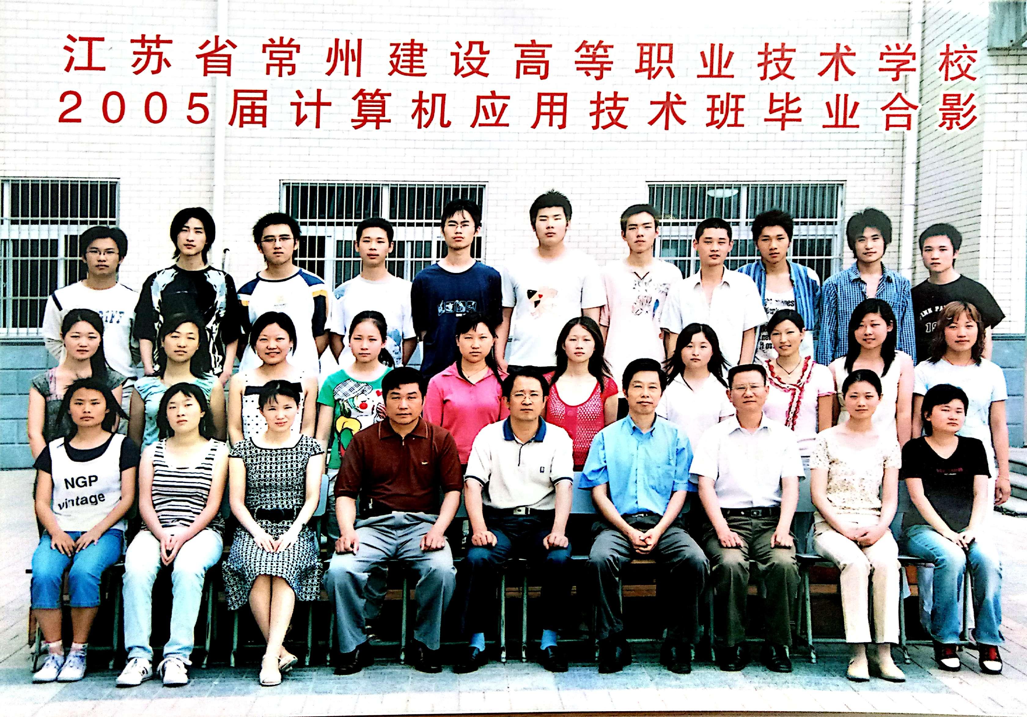 2005届计算机应用技术班毕业合影