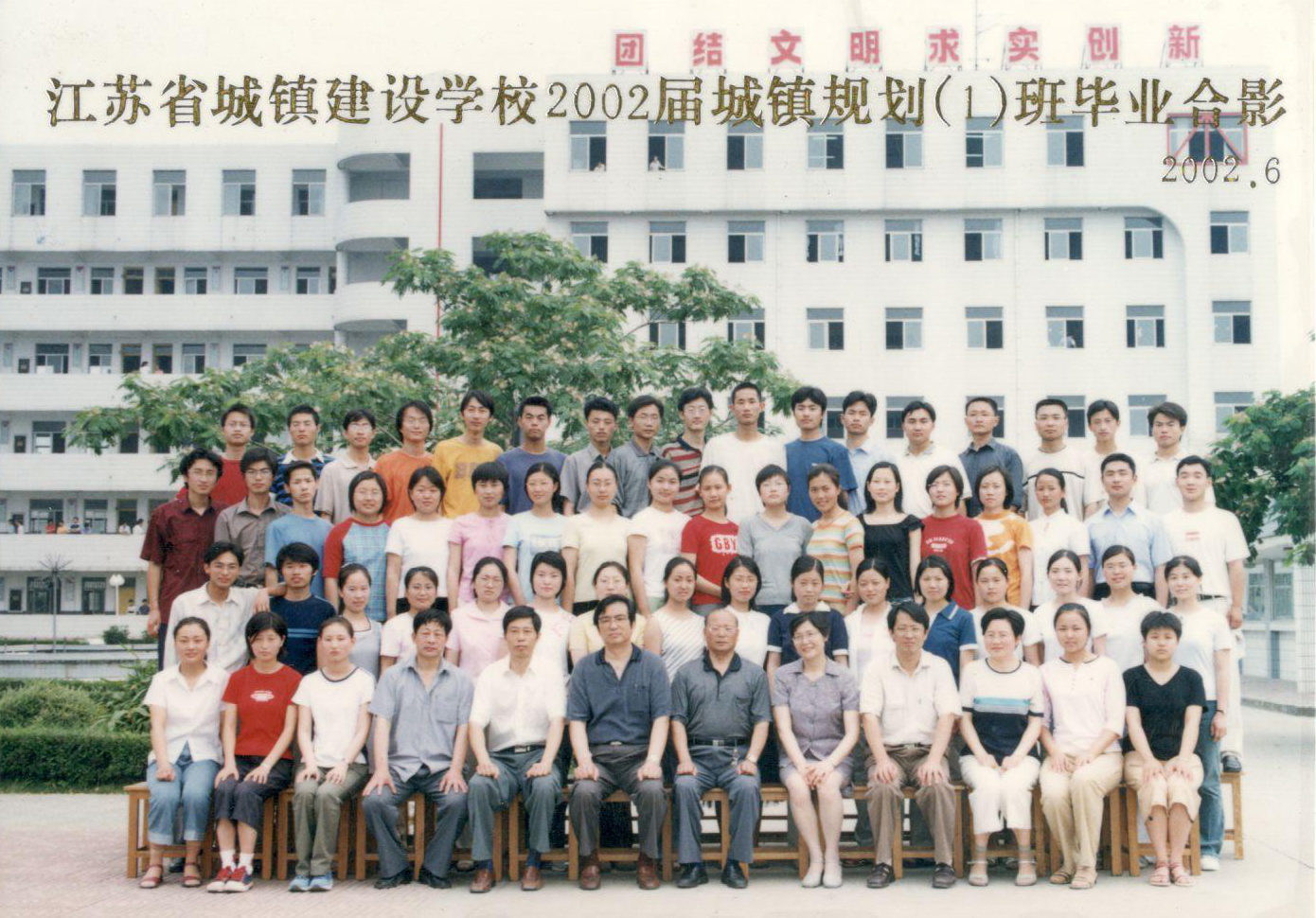 2002届城镇规划(1)班毕业合影