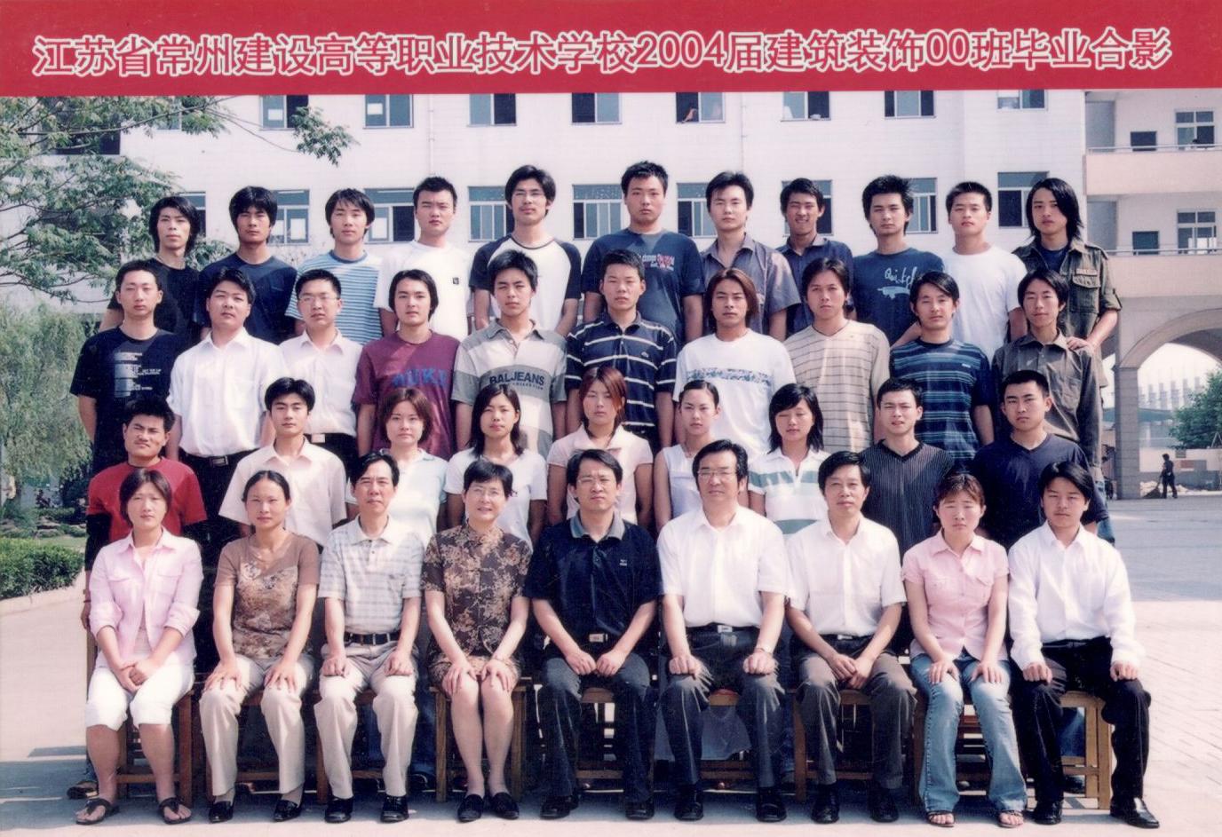 2004届建筑装饰00班毕业合影