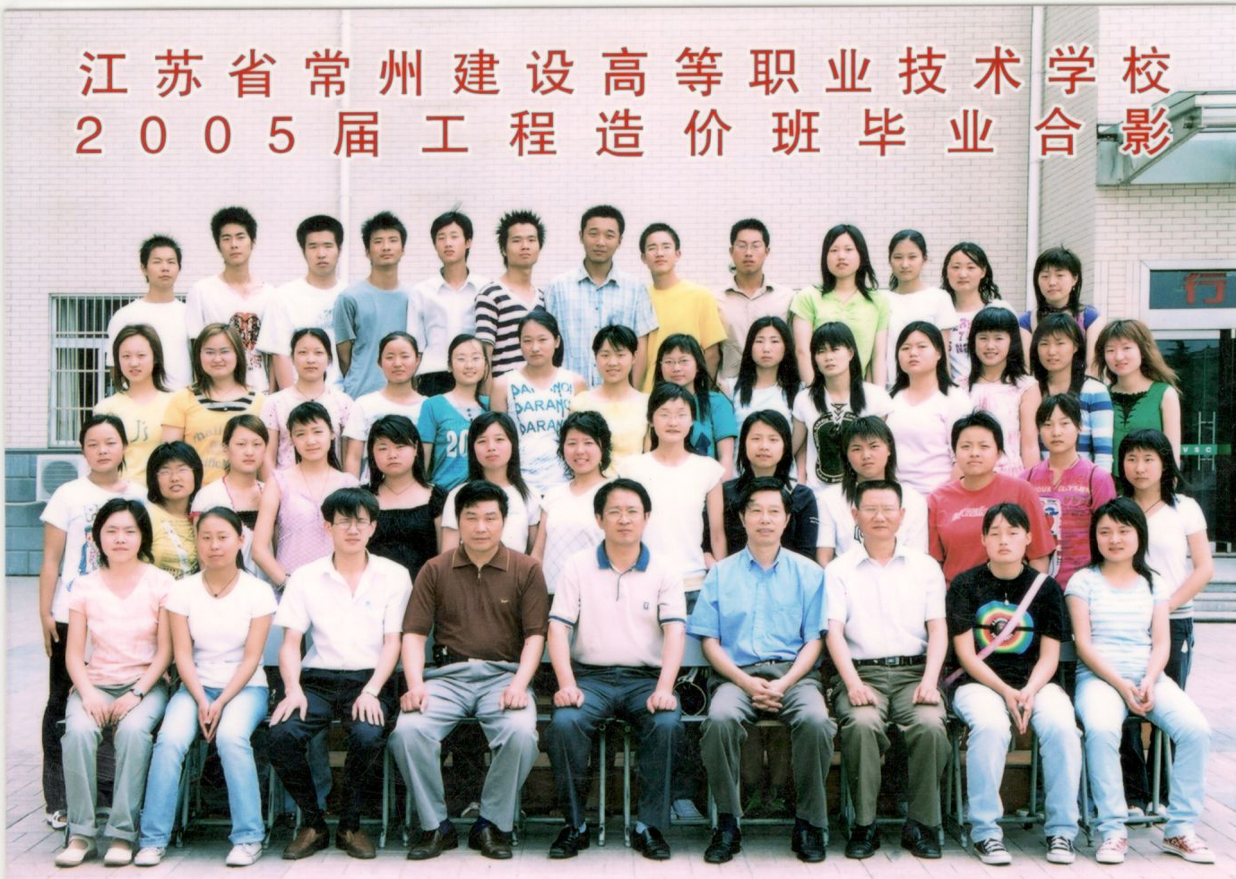 2005届工程造价班毕业合影