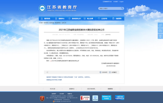 我校在2021年江苏省职业院校教师教学能力大赛中喜获佳绩